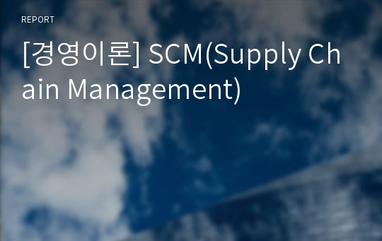 [경영이론] SCM(Supply Chain Management)