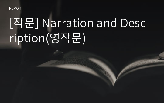 [작문] Narration and Description(영작문)