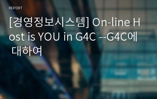 [경영정보시스템] On-line Host is YOU in G4C --G4C에 대하여