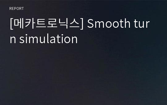 [메카트로닉스] Smooth turn simulation
