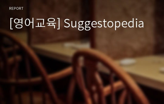 [영어교육] Suggestopedia