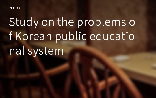 Study on the problems of Korean public educational system