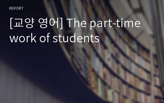 [교양 영어] The part-time work of students