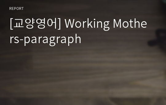 [교양영어] Working Mothers-paragraph