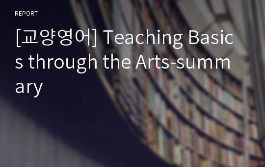 [교양영어] Teaching Basics through the Arts-summary