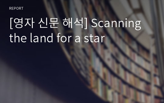 [영자 신문 해석] Scanning the land for a star