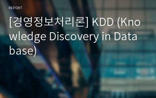[경영정보처리론] KDD (Knowledge Discovery in Database)