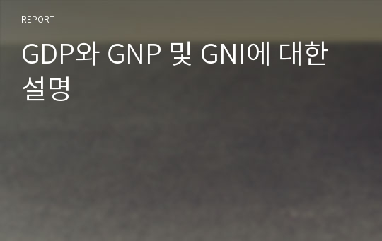 GDP와 GNP 및 GNI에 대한 설명