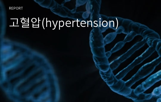 고혈압(hypertension)