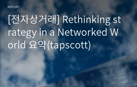 [전자상거래] Rethinking strategy in a Networked World 요약(tapscott)