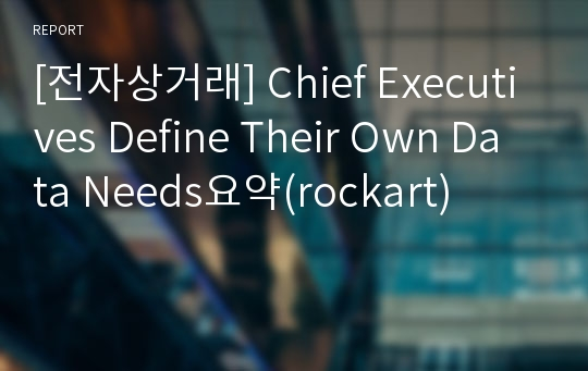 [전자상거래] Chief Executives Define Their Own Data Needs요약(rockart)
