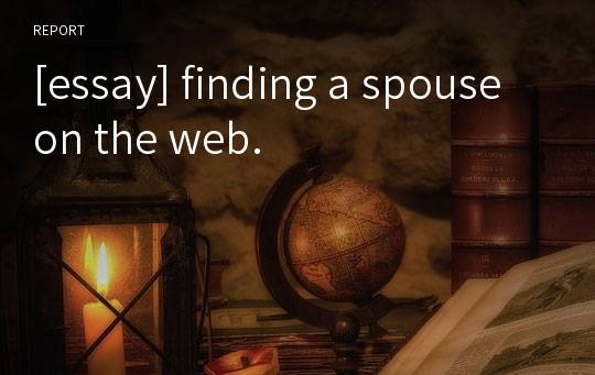 [essay] finding a spouse on the web.