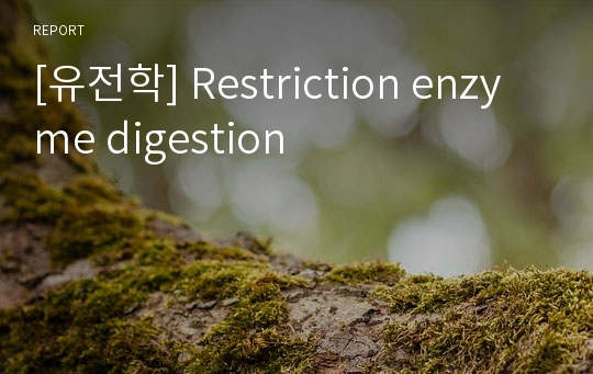 [유전학] Restriction enzyme digestion