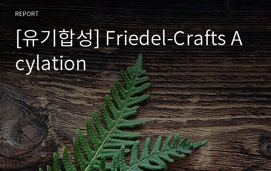 [유기합성] Friedel-Crafts Acylation