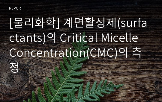 [물리화학] 계면활성제(surfactants)의 Critical Micelle Concentration(CMC)의 측정