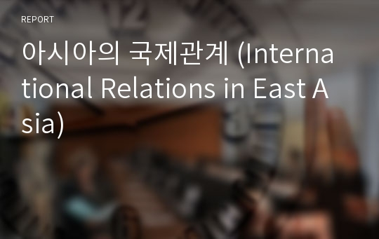 아시아의 국제관계 (International Relations in East Asia)