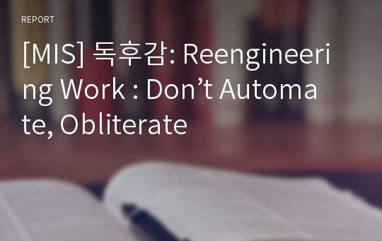 [MIS] 독후감: Reengineering Work : Don't Automate, Obliterate