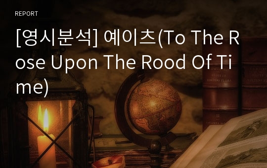 [영시분석] 예이츠(To The Rose Upon The Rood Of Time)