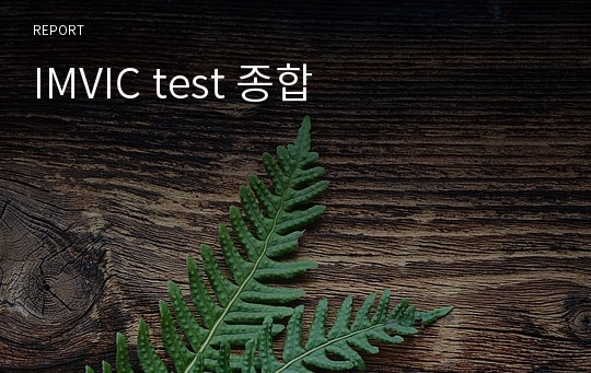 IMVIC test 종합