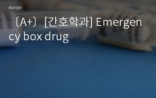 〔A+〕[간호학과] Emergency box drug