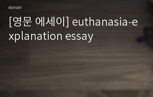 [영문 에세이] euthanasia-explanation essay