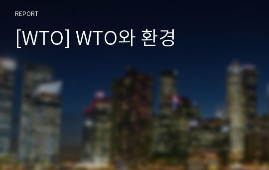 [WTO] WTO와 환경