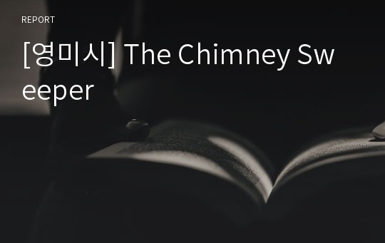 [영미시] The Chimney Sweeper