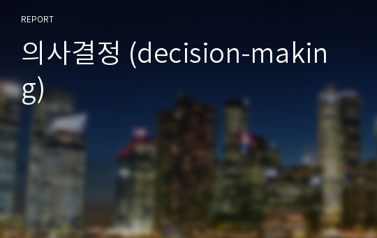 의사결정 (decision-making)