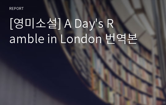 [영미소설] A Day's Ramble in London 번역본