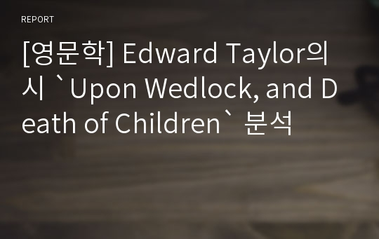 [영문학] Edward Taylor의 시 `Upon Wedlock, and Death of Children` 분석