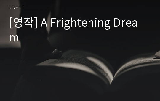 [영작] A Frightening Dream