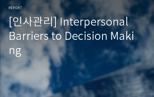[인사관리] Interpersonal Barriers to Decision Making