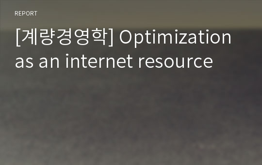 [계량경영학] Optimization as an internet resource