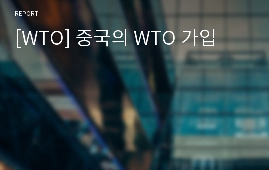 [WTO] 중국의 WTO 가입