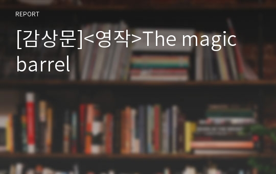 [감상문]<영작>The magic barrel