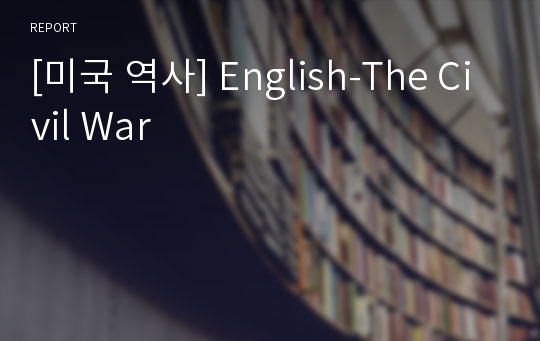 [미국 역사] English-The Civil War
