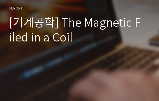 [기계공학] The Magnetic Filed in a Coil
