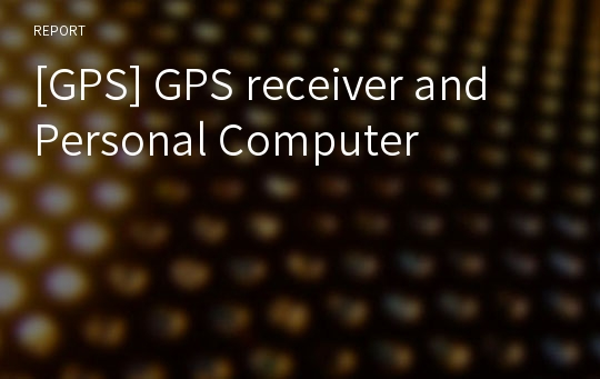 [GPS] GPS receiver and Personal Computer