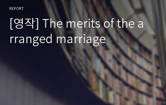 [영작] The merits of the arranged marriage