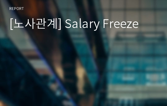 [노사관계] Salary Freeze