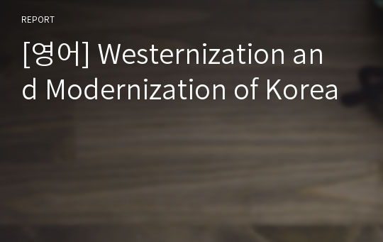 [영어] Westernization and Modernization of Korea