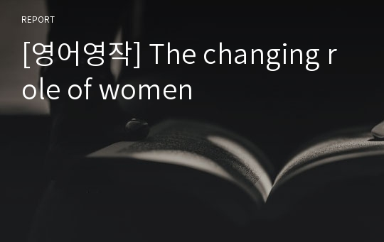 [영어영작] The changing role of women