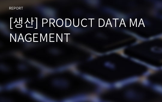 [생산] PRODUCT DATA MANAGEMENT