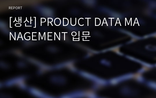 [생산] PRODUCT DATA MANAGEMENT 입문