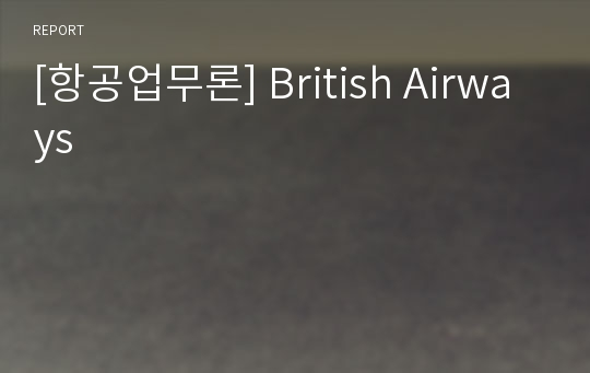 [항공업무론] British Airways