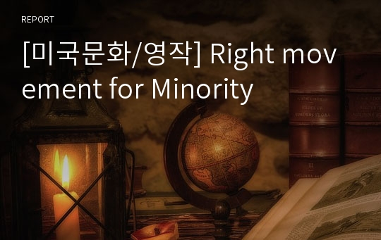 [미국문화/영작] Right movement for Minority