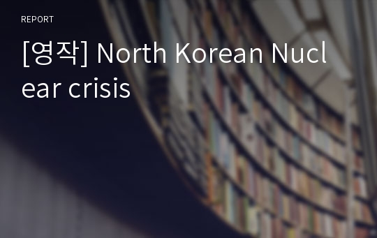 [영작] North Korean Nuclear crisis