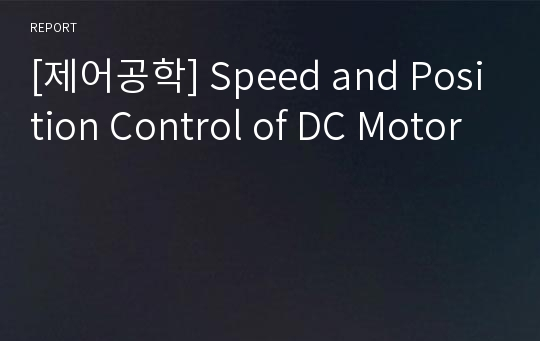 [제어공학] Speed and Position Control of DC Motor