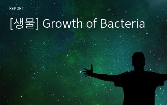[생물] Growth of Bacteria