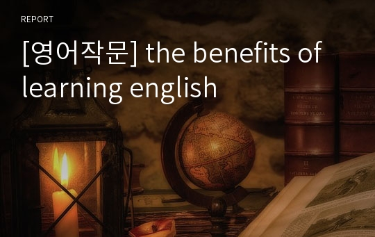 [영어작문] the benefits of learning english